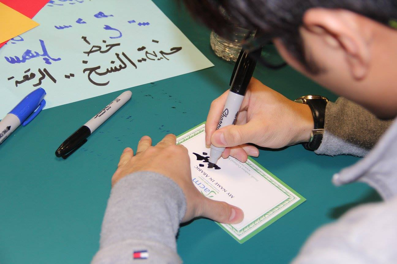 The Arabic Student Club